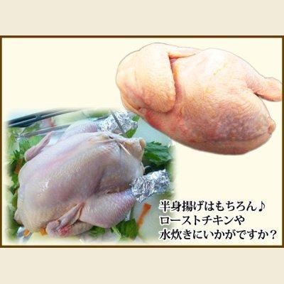 画像2: 【季節限定】ブラジル産 丸鶏(半身割り) 1羽分(約1kg)