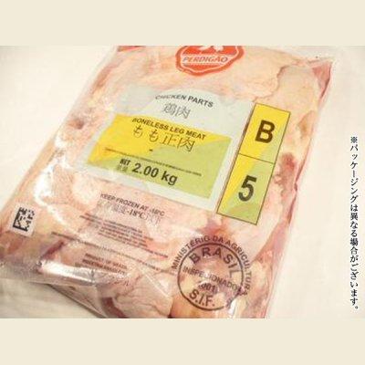 画像1: ブラジル産 鶏モモ 2kg