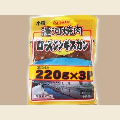画像2: 小樽運河焼肉ロースジンギスカン 660g(220g×3パック)