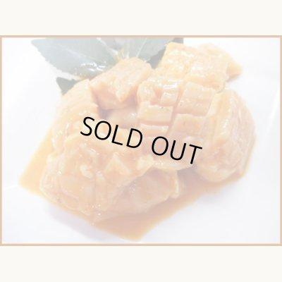 画像1: 自社製 味付牛ミノ(味噌味) 200g