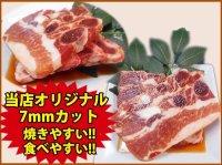 自社製 味付豚スペアリブ(醤油味) 1kg