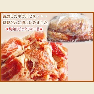 画像2: 自社製 味付牛カルビ(醤油味) 1kg