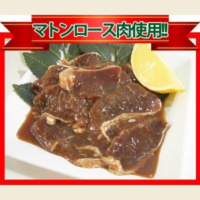 画像1: 味付 ロースジンギスカン 1kg