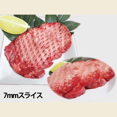画像3: アメリカ産 牛タン(冷凍) 食べ比べ 200g