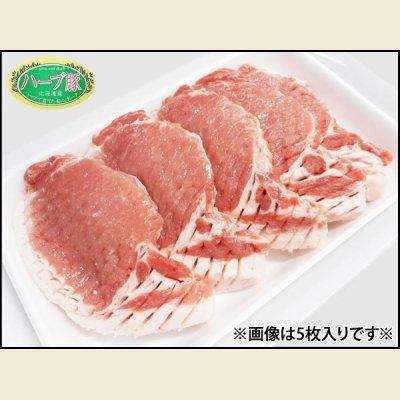 画像2: 北海道真狩村産 ハーブ豚 ロース カツ用 240g(1枚120g×2枚)