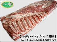 北海道真狩村産 ハーブ豚 バラ ブロック 1本(約4〜5kg)