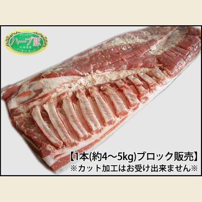 画像1: 北海道真狩村産 ハーブ豚 バラ ブロック 1本(約4.0kg〜5.0kg)