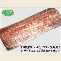 北海道真狩村産 ハーブ豚 ロース ブロック 1本(約4.0kg〜5.0kg)