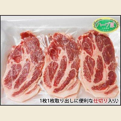 画像2: 北海道真狩村産 ハーブ豚 肩ロース しゃぶしゃぶ用(仕切り入り) 500g