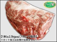 北海道真狩村産 ハーブ豚 肩ロース ブロック 1本(約2〜3kg)