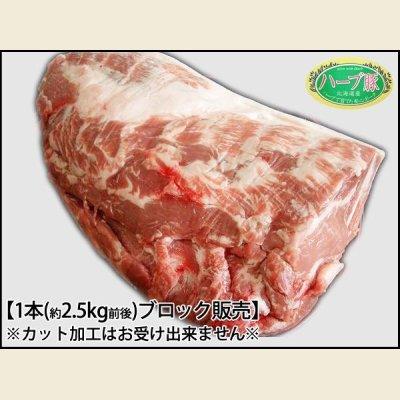 画像1: 北海道真狩村産 ハーブ豚 肩ロース ブロック 1本(約2〜3kg)