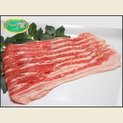 画像1: 北海道真狩村産 ハーブ豚 バラ スライス 300g