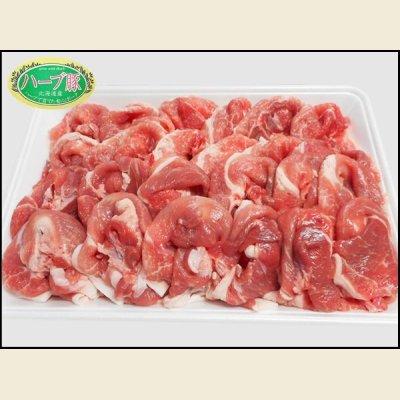 画像1: 北海道真狩村産 ハーブ豚 ウデ 切りおとし 1kg