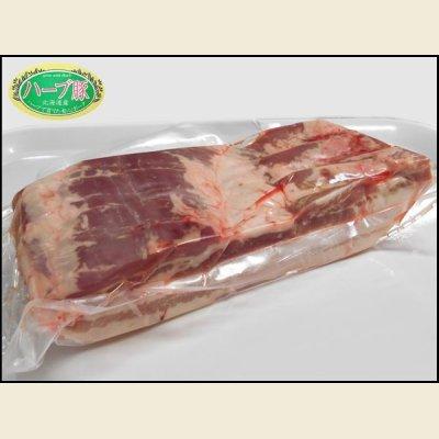 画像2: 北海道真狩村産 ハーブ豚 バラ ブロック 1kg