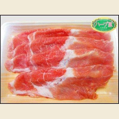 画像2: 北海道真狩村産 ハーブ豚 モモ スライス 500g
