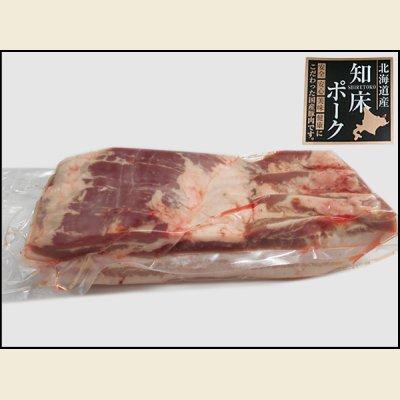 画像2: 北海道産 知床ポーク バラ ブロック 1kg