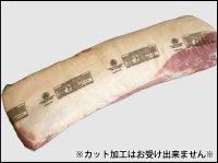 アメリカ産 豚ロース ブロック 1本(約4kg前後)