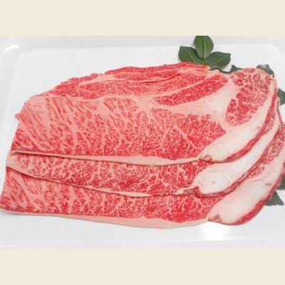 画像1: 北海道産 白老牛 肩ロース すき焼き 1kg(500g×2)