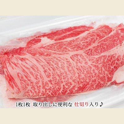 画像2: 北海道産 白老牛 肩ロース しゃぶしゃぶ 1kg(500g×2)