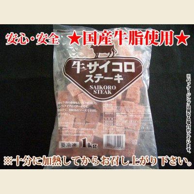 画像2: サイコロステーキ 2kg(1kg×2)