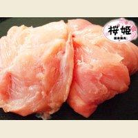 北海道厚真町産 桜姫 鶏ムネ 2kg