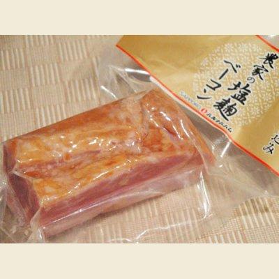 画像2: 農家の塩麹ベーコン ブロック 300g