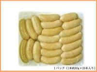 道産グルメフランク 1.2kg(1本約60g×20本入り)