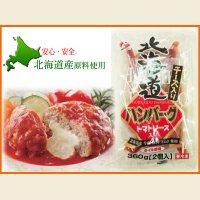 チーズ入り北海道ハンバーグ トマトソース 350g(1個175g×2個入り)
