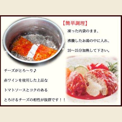 画像2: チーズ入り北海道ハンバーグ トマトソース 350g(1個175g×2個入り)