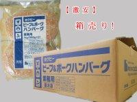ビーフ&ポーク ハンバーグ 1ケース(1kg(2個入り)×10パック入り)
