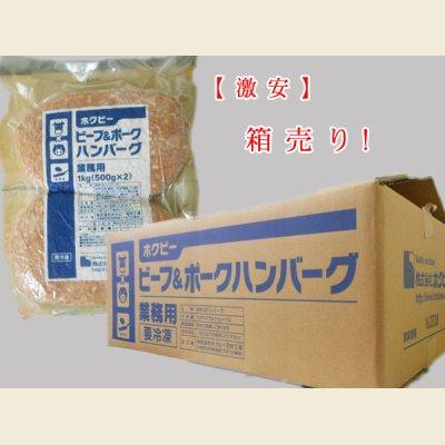 画像1: ビーフ&ポーク ハンバーグ 1ケース(1kg(2個入り)×10パック入り)