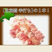 鶏串 400g(1本40g×10本入り)