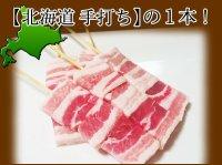 豚串 400g(1本40g×10本入り)