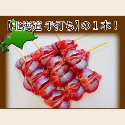 画像1: 【季節限定】砂肝串 300g(1本30g×10本入り)