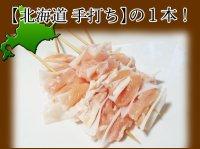 ヤゲン軟骨串 450g(1本45g×10本入り)