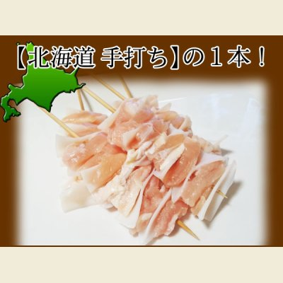 画像1: ヤゲン軟骨串 450g(1本45g×10本入り)