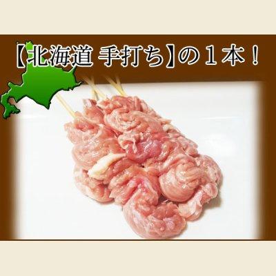 画像1: 【季節限定】鶏せせり串 400g(1本40g×10本入り)