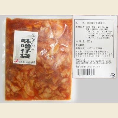 画像2: 味付豚仔袋(味噌味)330g