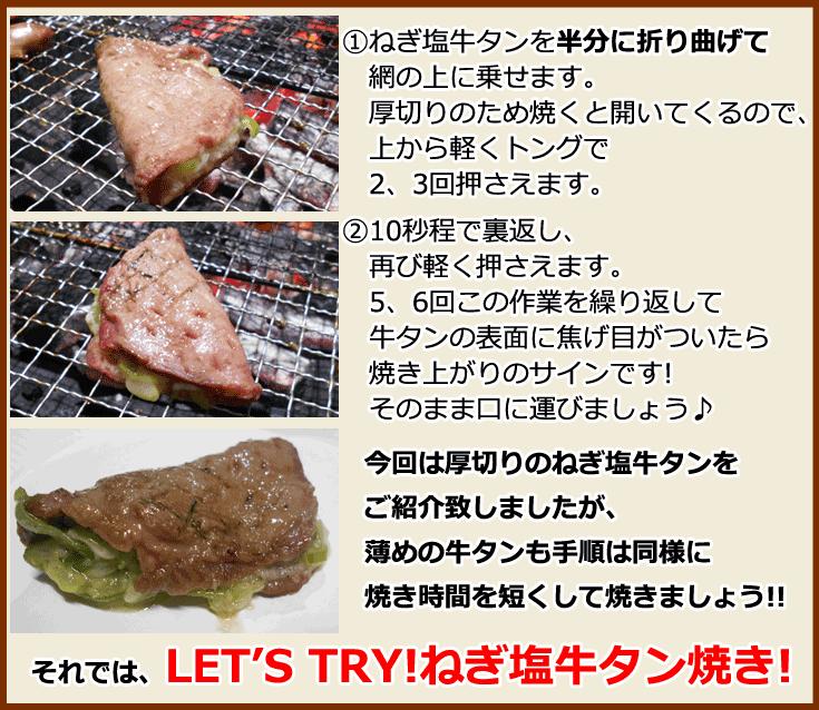 焼き 牛 方 タン
