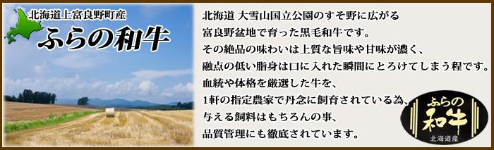 北海道上富良野産 ふらの和牛