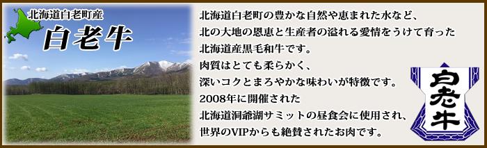 北海道白老町産 白老牛