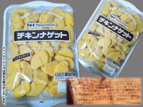 日本 ハム チキンナゲット 日本ハム)チキンナゲット 937g 業務用ネットスーパー